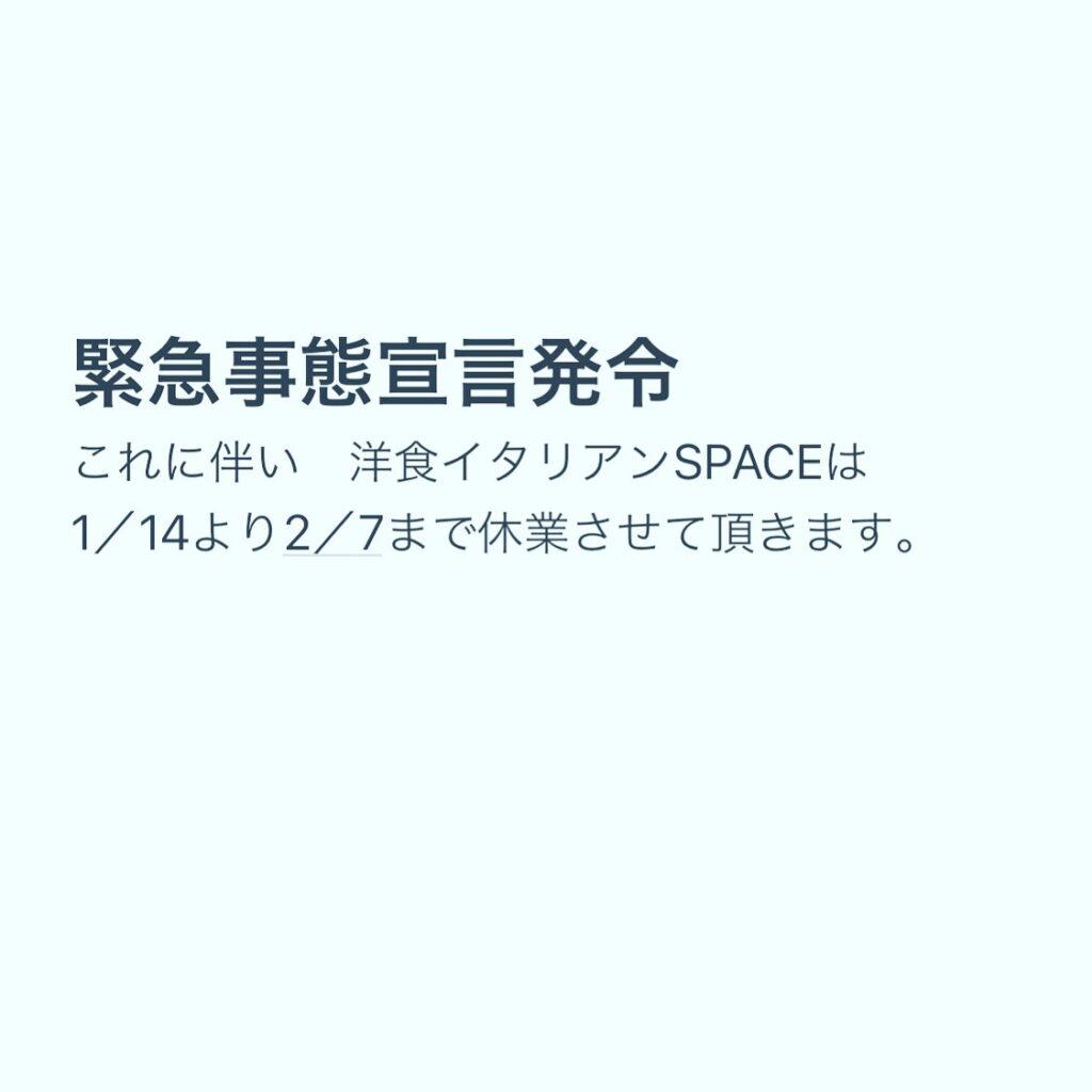 休業のお知らせ 1月14日〜2月7日